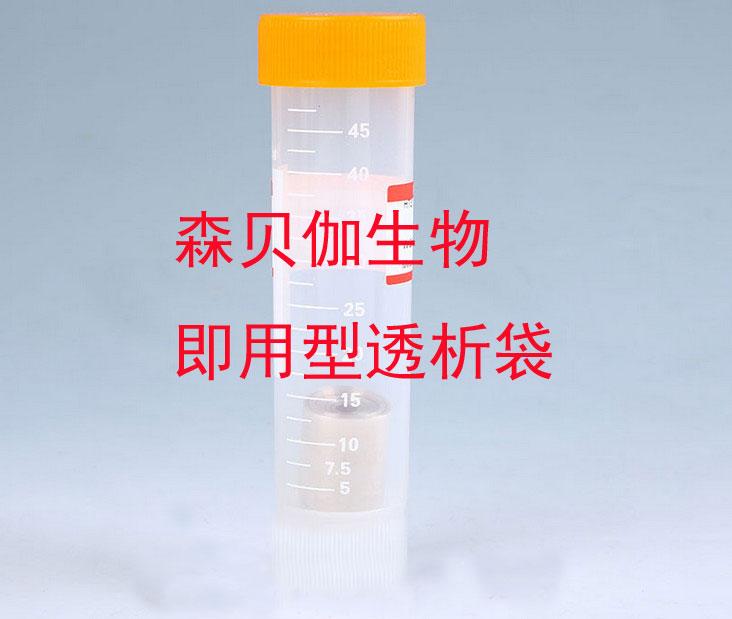 透析袋(截留分子量300000,压平宽度31mm,直径20mm)