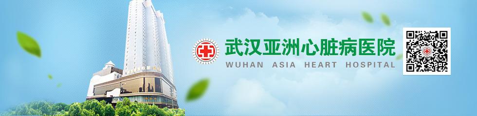 武汉亚洲心脏病医院招聘专题