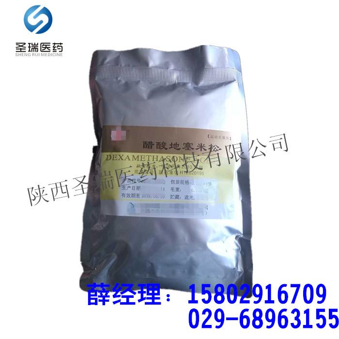 药用醋酸地塞米松 原料级CP2015