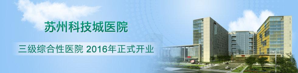 苏州科技城医院招聘专题