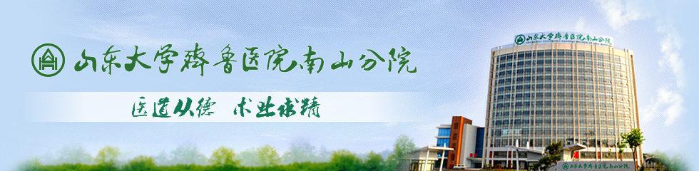 山东大学齐鲁医院南山分院招聘专题