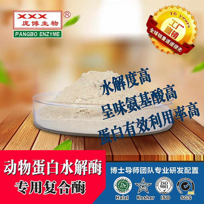 庞博厂家供应动物蛋白水解酶 调味品专用食品级精制复合酶 水解度高