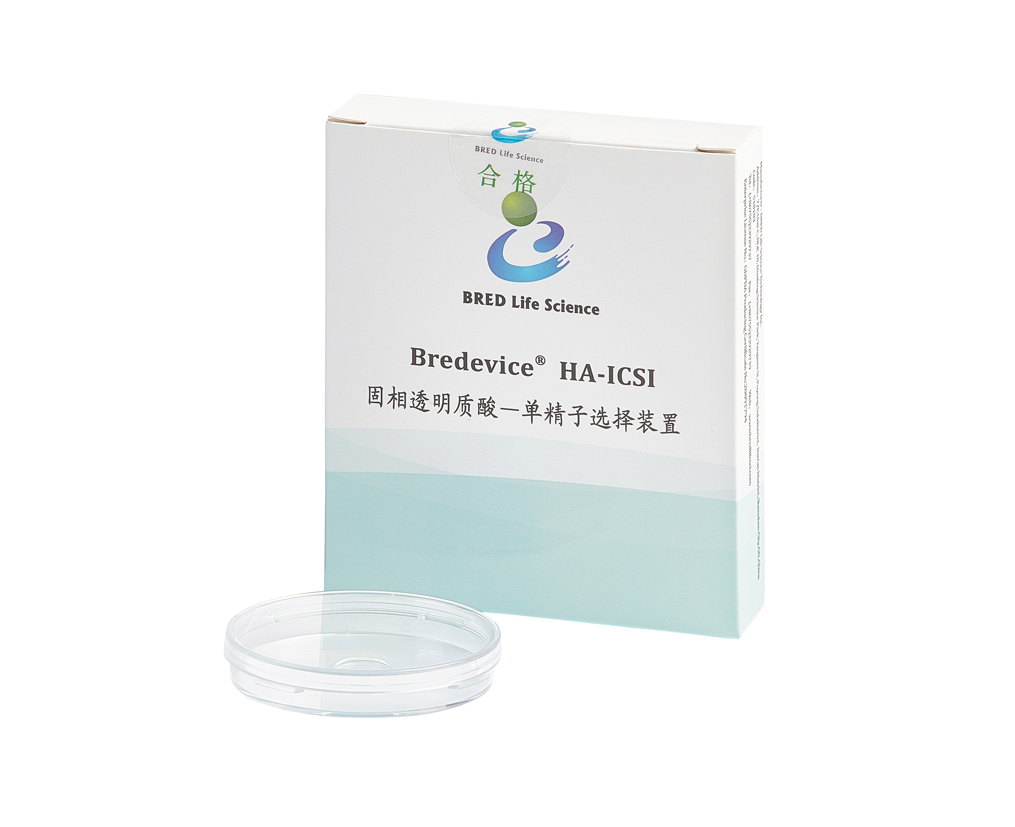 HA-ICSI 固相透明质酸-单精子选择装置