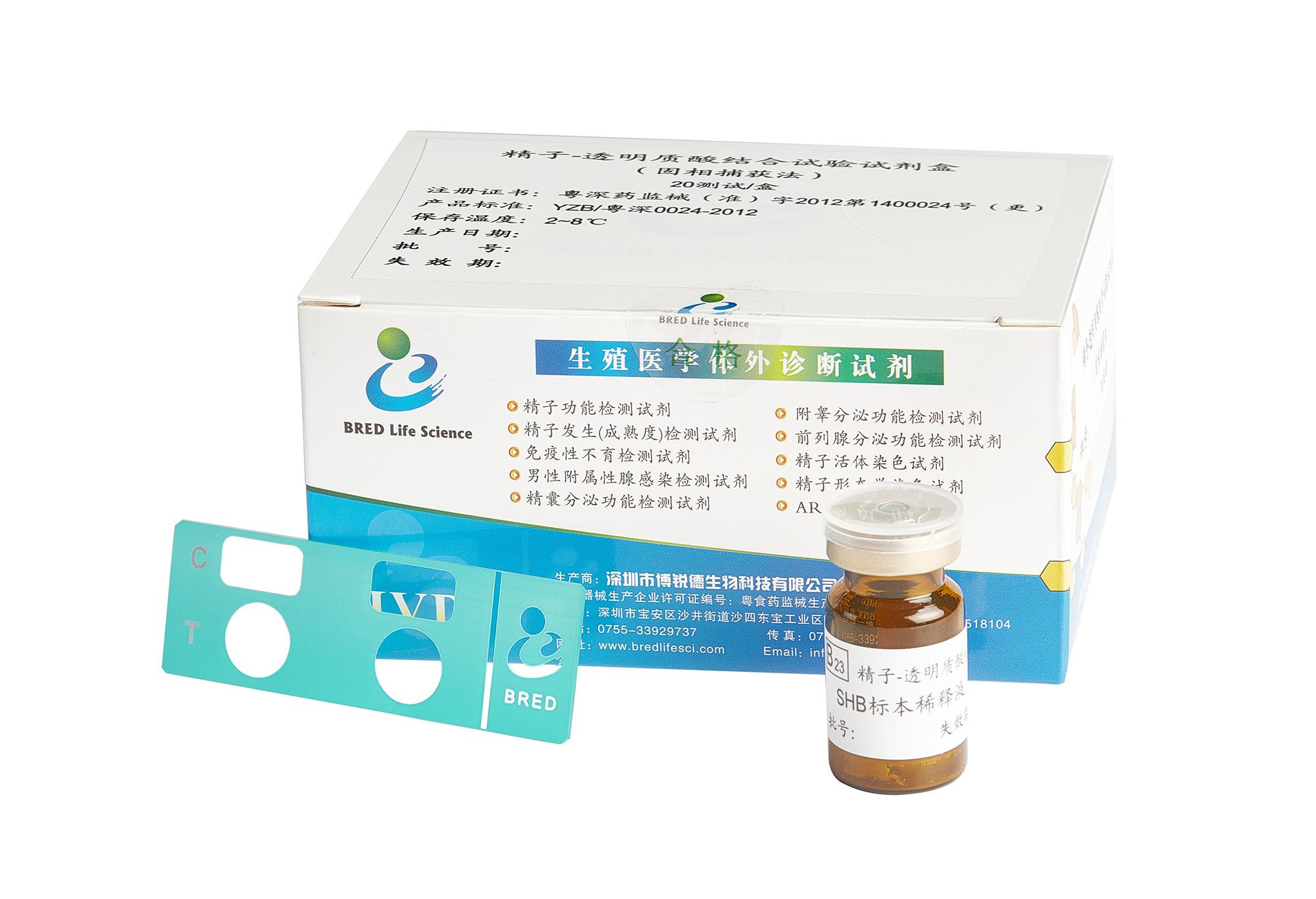 精子透明质酸结合试验试剂盒(固相捕获法)