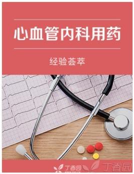 心血管内科用药经验荟萃.png