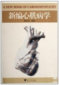 新编心肌病学.png