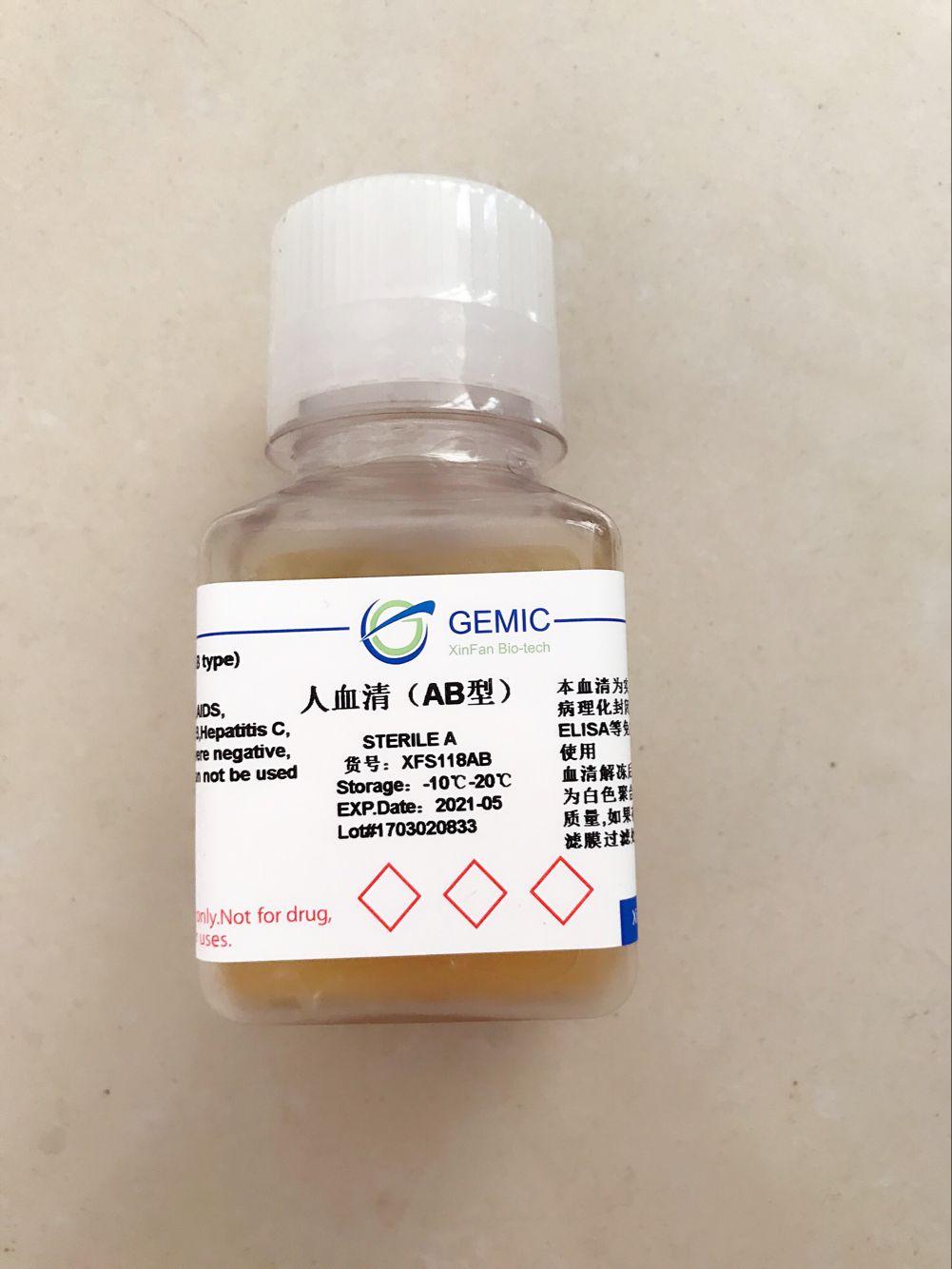 人血清 混合型(科研用)