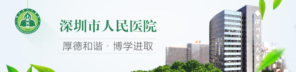 深圳市人民医院招聘专题