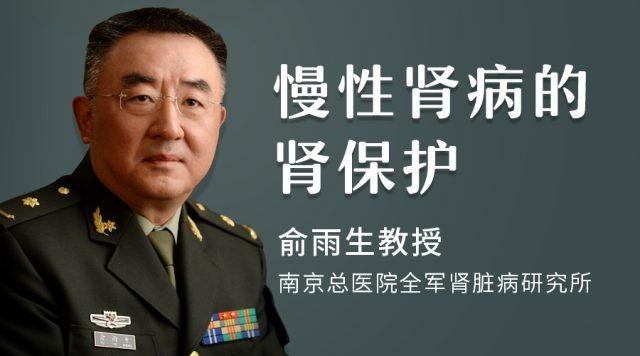 92445南京总医院全军肾脏病研究所俞雨生教授微访谈banner制作-恢复的900-500.png