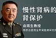 微访谈预告:俞雨生教授谈慢性肾病的肾保护