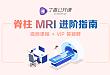 新课火热上线:脊柱 MRI 进阶指南