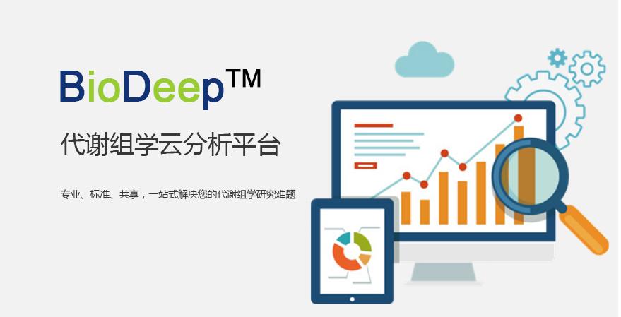 代谢组学数据分析系统BioDeep