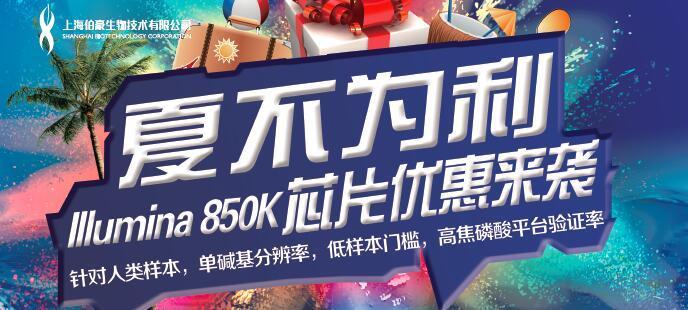【2017.07促销】illumina 850k芯片优惠来袭!