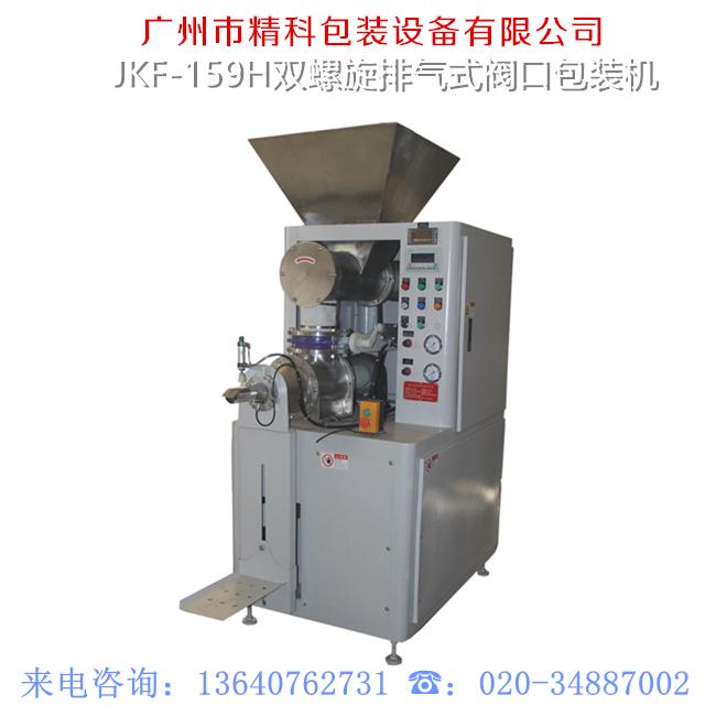 醇酸树脂粉料包装机