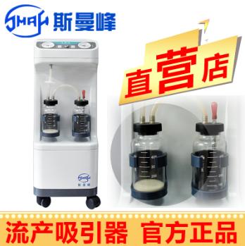 斯曼峰电动吸引器LX-3型 低噪音 双级负压控制