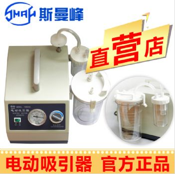 斯曼峰电动吸引器YX920S型 台式、高负压、高流量、手提式