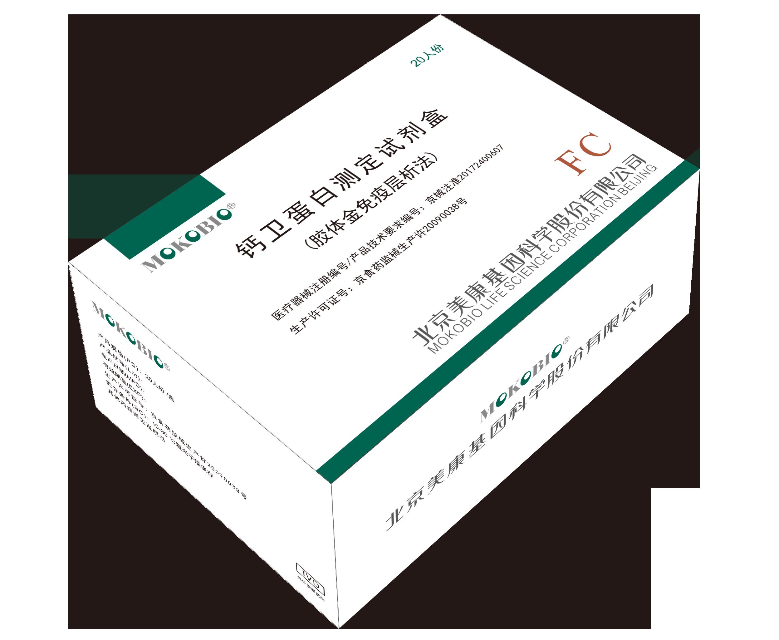 钙卫蛋白测定试剂盒(胶体金免疫层析法)