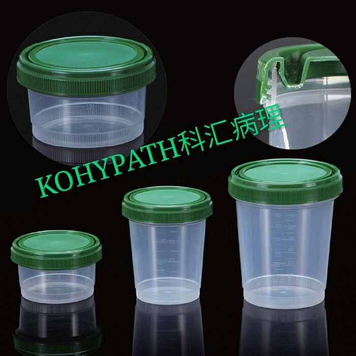 120ml病理样本杯,已旋盖,120ml塑料标本杯、120ml组织标本杯
