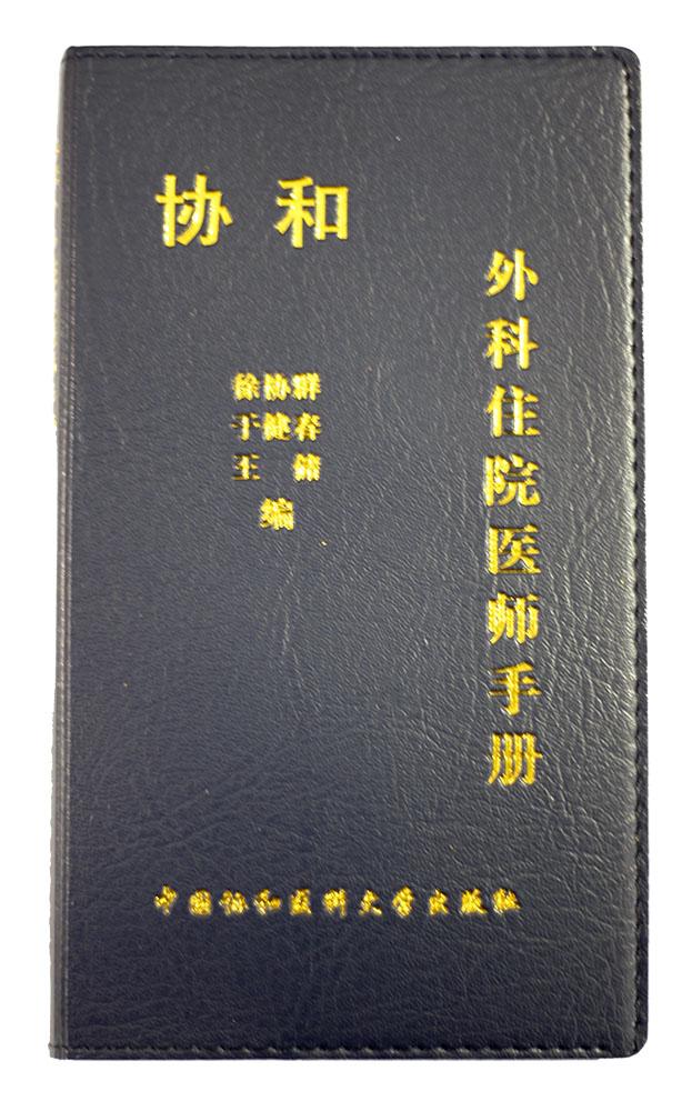 协和外科住院医师手册