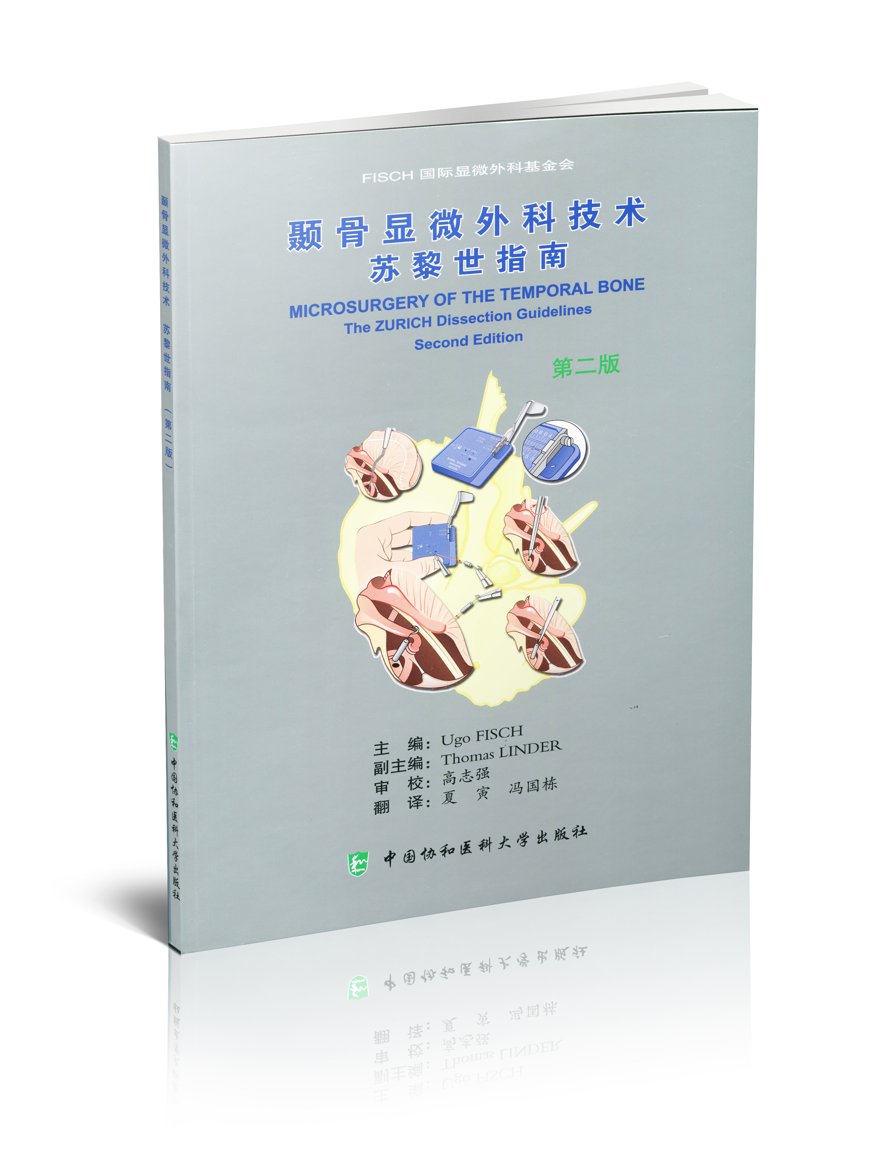 颞骨显微外科技术苏黎世指南(第二版)