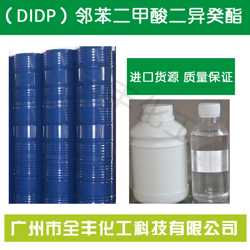 美国埃克森美孚DIDP耐高温增塑剂邻苯二甲酸二异癸酯货源稳定