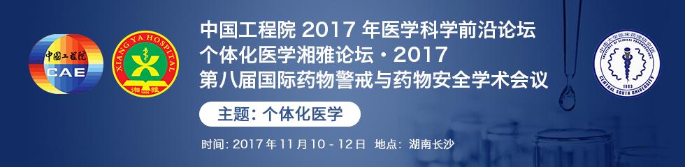 个体化医学湘雅论坛