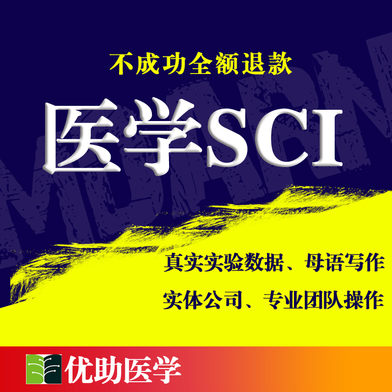 SCI定制