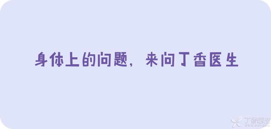 丁香医生-便便教会你的十件事_10. 身体上的问题,来问丁香医生。.jpg