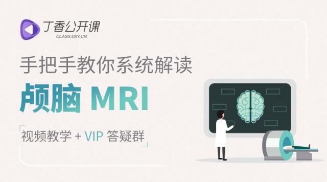 颅脑MRI900x500.jpg