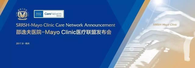 中国首家!Mayo Clinic 和邵逸夫医院要「联姻」