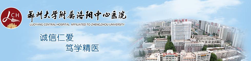 郑州大学附属洛阳中心医院(洛阳市中心医院)