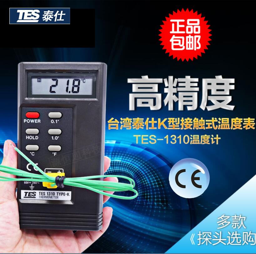 原装台湾泰仕TES-1310测温仪K型温度表 接触式温度表 食品温度计