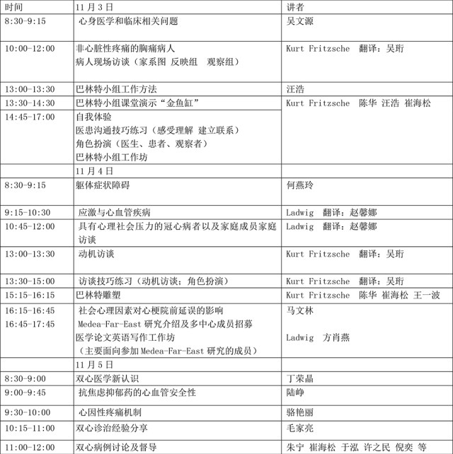 2017同济双心中德班班课程日程.jpg