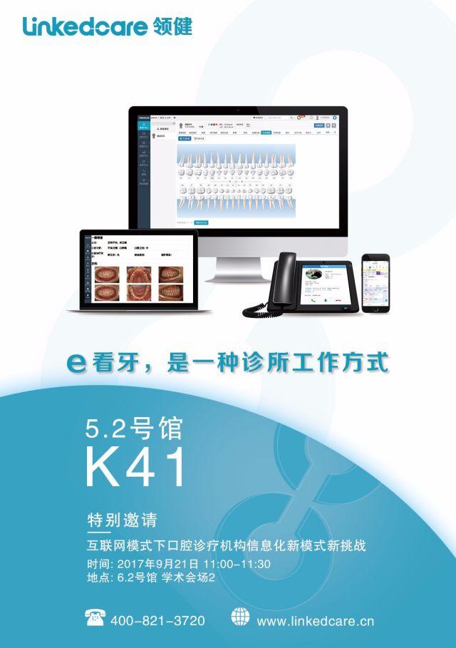 9 月上海 CDS 展,e 看牙「数字化口腔医学」引领未来
