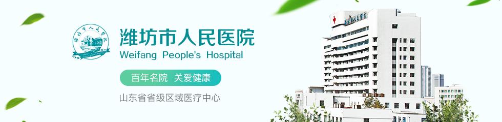 潍坊市人民医院品牌专题