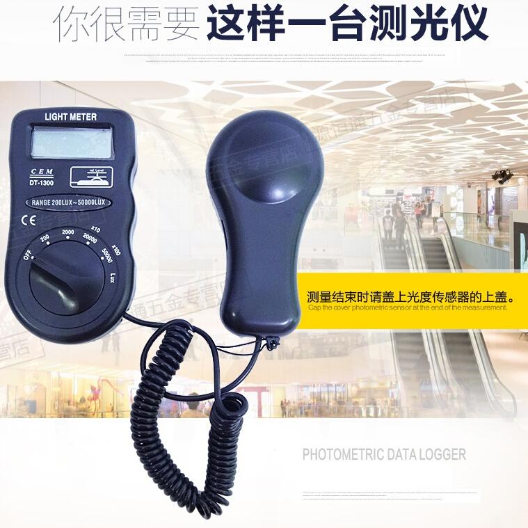 CEM华盛昌便携式测光仪照度仪亮度计光度计测光照度计DT-1300