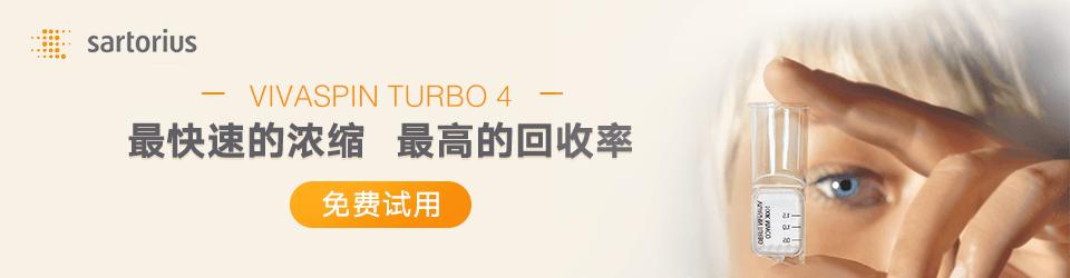 赛多利斯 Vivaspin Turbo4 免费试用