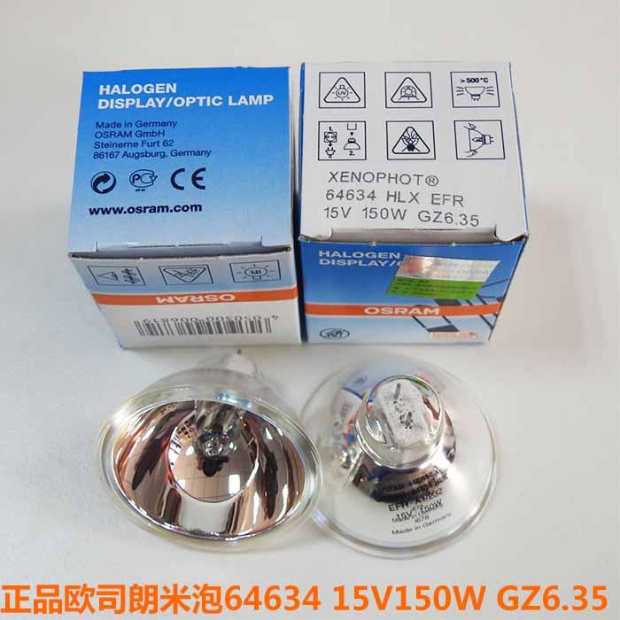 欧司朗64634 15V 150W灯杯光学仪器灯泡