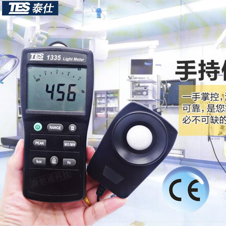 正品台湾泰仕TES-1335 专业型测光亮照度计测试仪 光度计