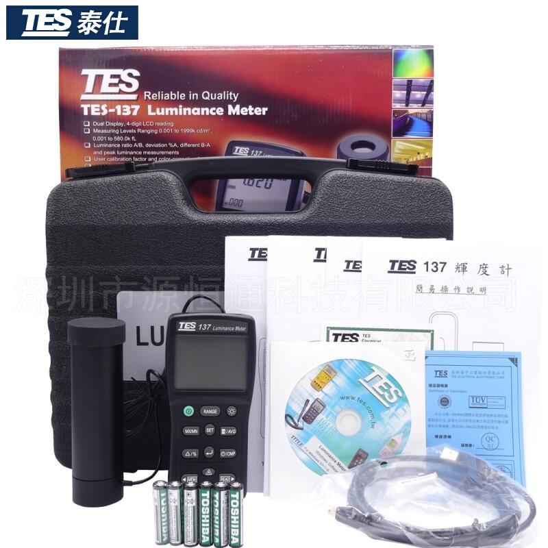 台湾泰仕光强度表 TES-137 辉度计屏幕亮度计高精度显示屏辉度仪