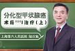 陆汉魁教授:分化型甲状腺癌术后碘 131 治疗 (上)