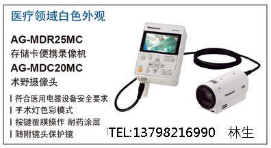 松下3MOS超清4K术野摄像机AG-MDC20MC,AG-MDR25MC总代理