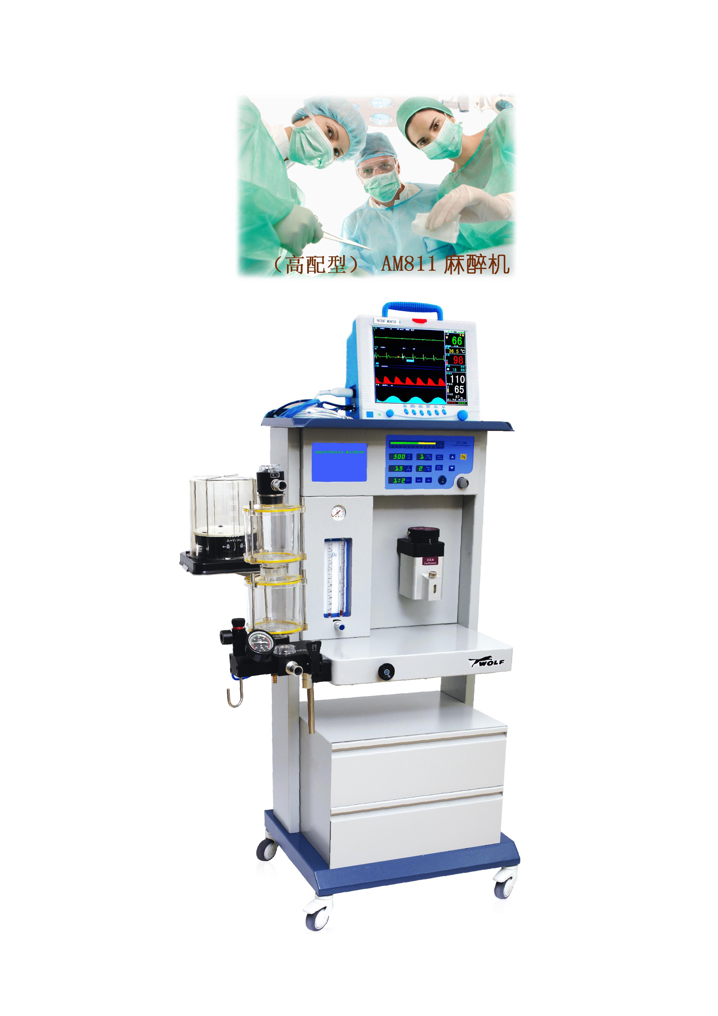 多功能麻醉机 AM811
