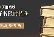 金秋 9 月,丁当商城大福利,热门书籍6折起!