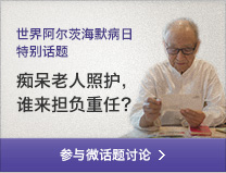 【世界阿尔茨海默病日特别话题】痴呆老人照护之重任,到底谁来担负?