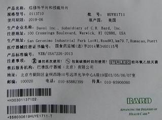 美国巴德疝修补平片和预裁补片0113710