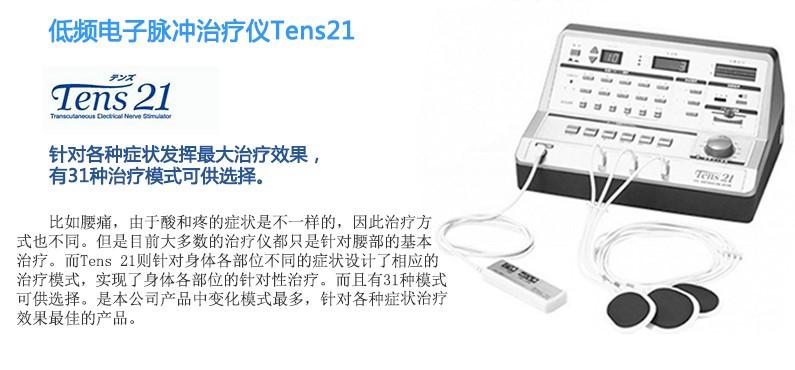 低频电子脉冲治疗仪TENS21
