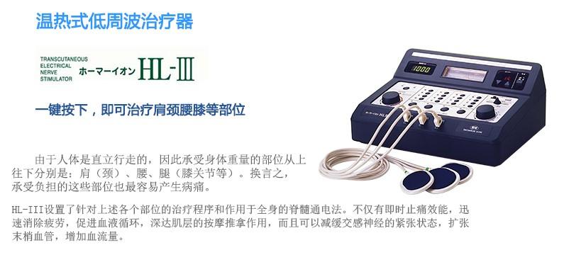 温热式低周波治疗器HL-III