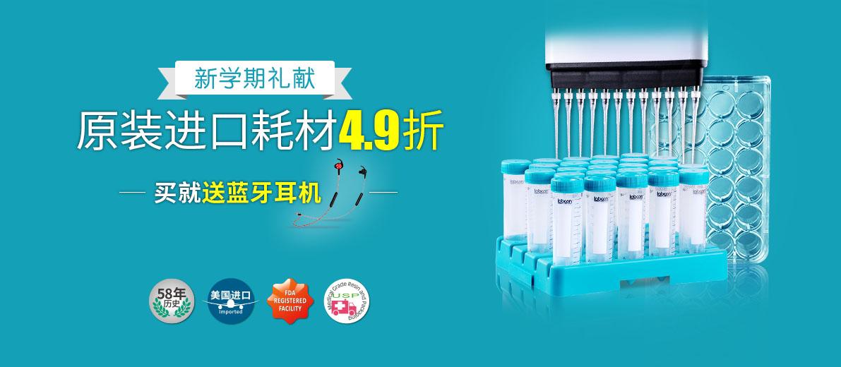 Labcon进口耗材4.9折,买就送蓝牙耳机!