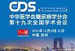 CDS2015:会议 5 大亮点抢先看